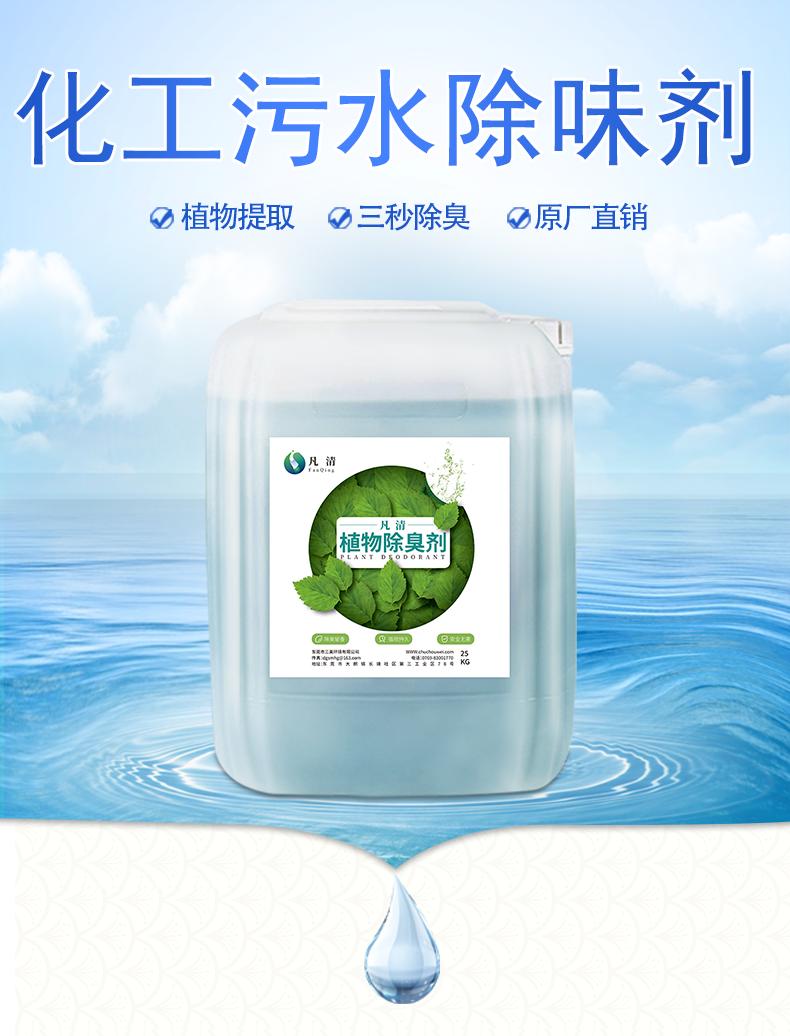 化工污水除味剂