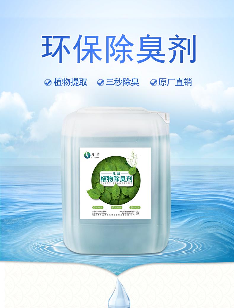 环保除臭剂