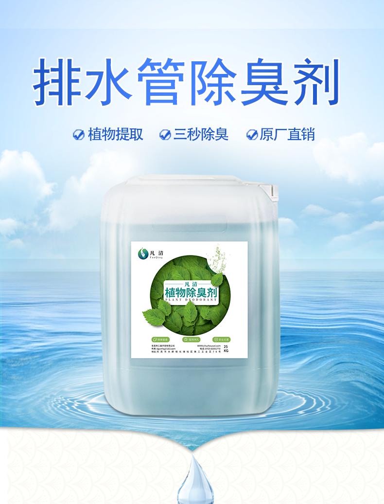 排水管除臭剂