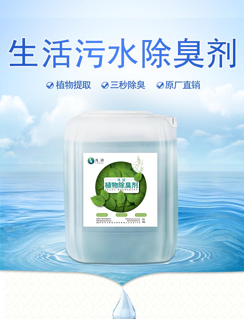 生活污水除臭剂