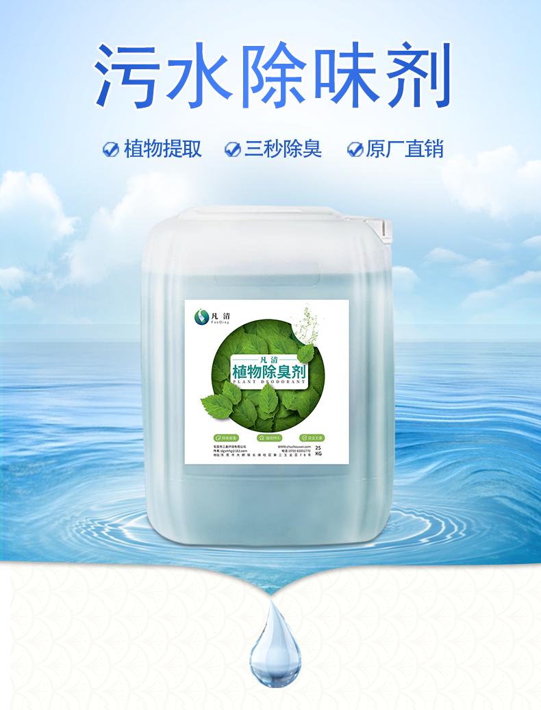 污水除味剂