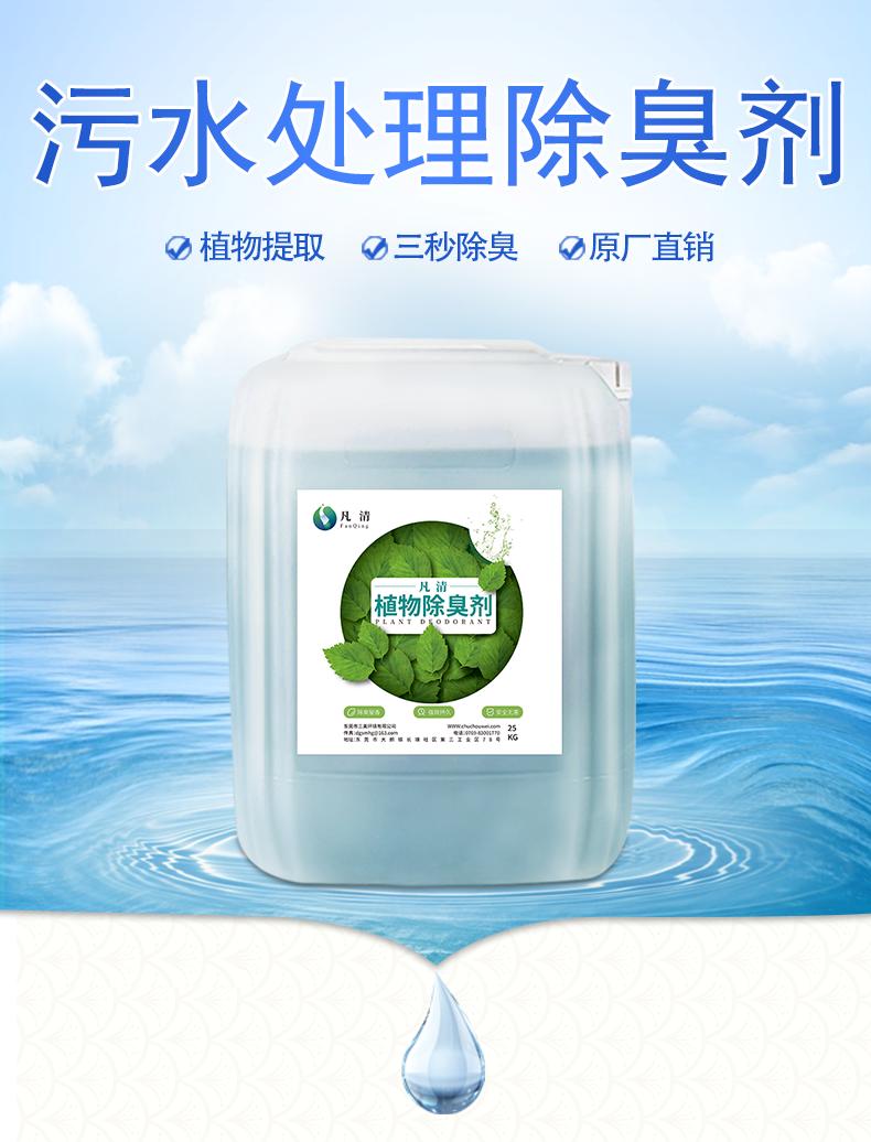 污水处理除臭剂