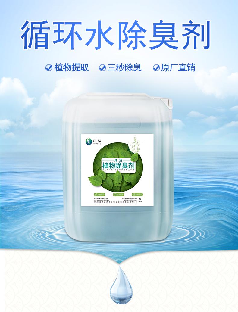 循环水除臭剂