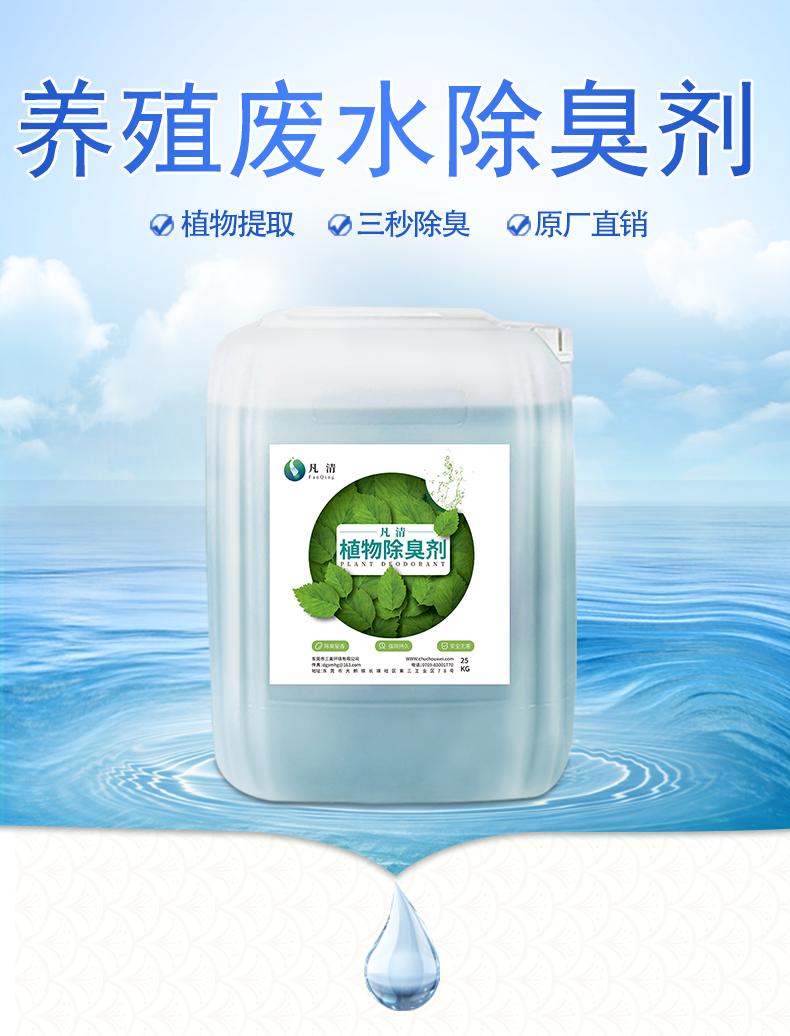 养殖废水除臭剂
