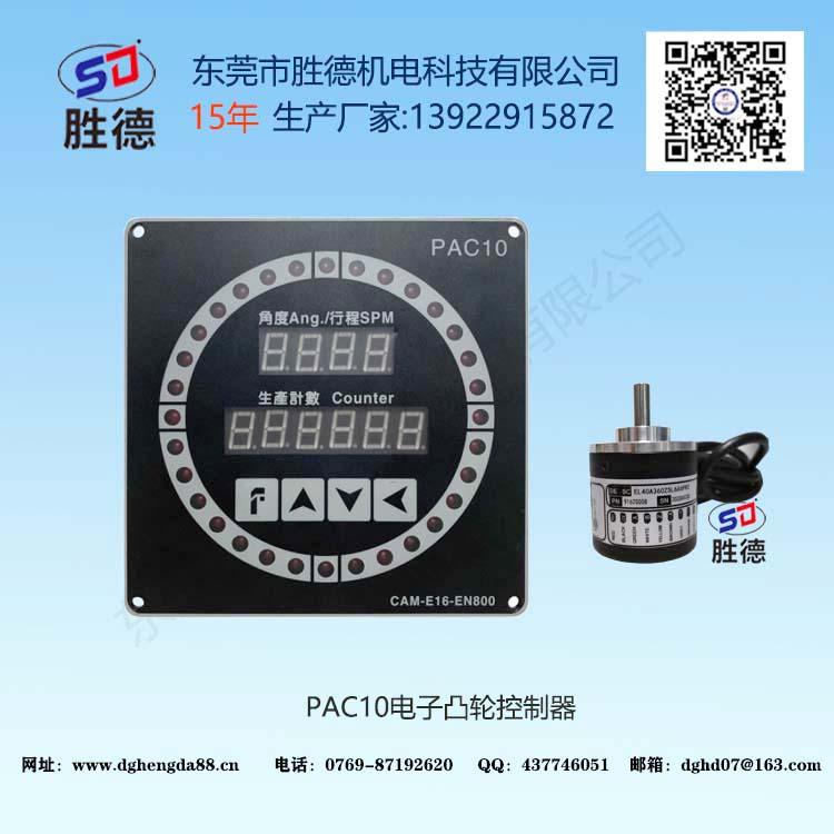 电子凸轮控制器PAC10