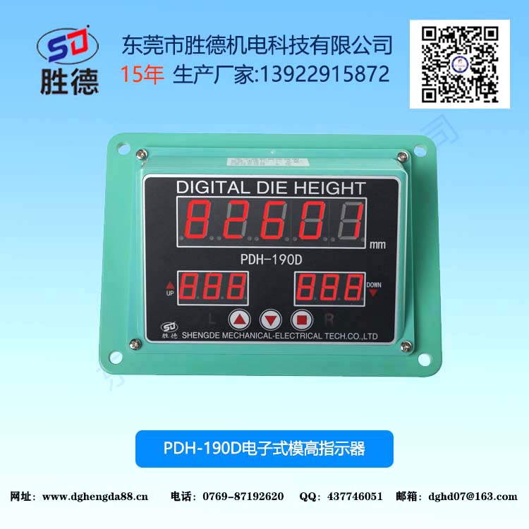 PDH-190D电子式模高