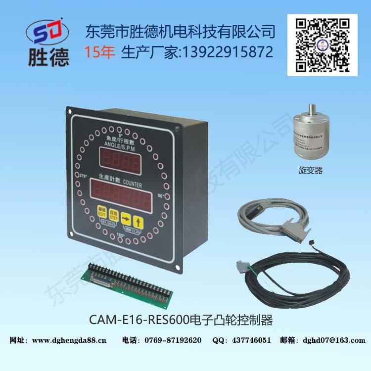 CAM-E16-RES600电子凸轮