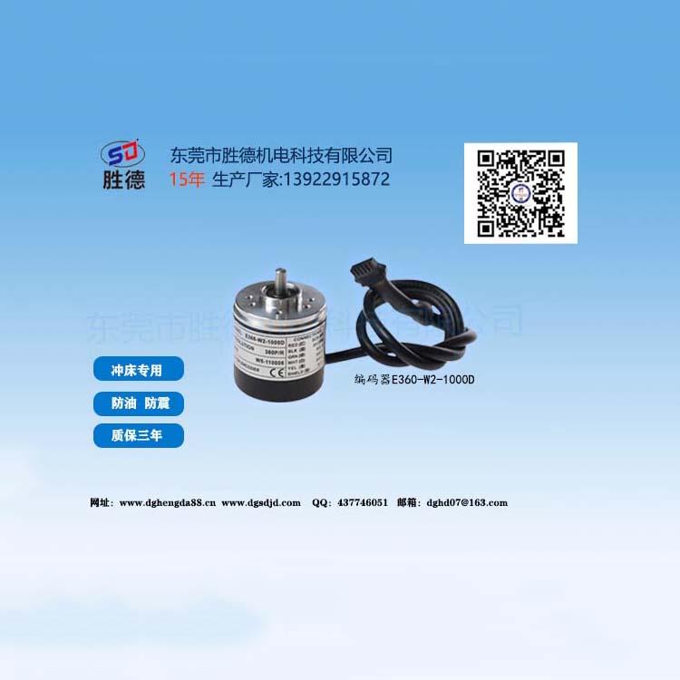 编码器E360-W22-1000D