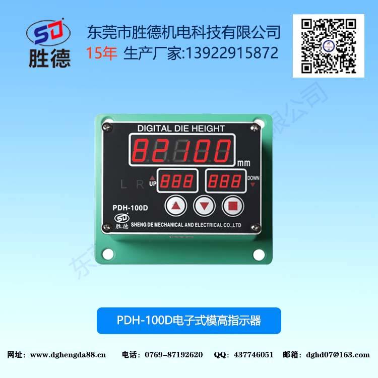 PDH-100D电子式模高