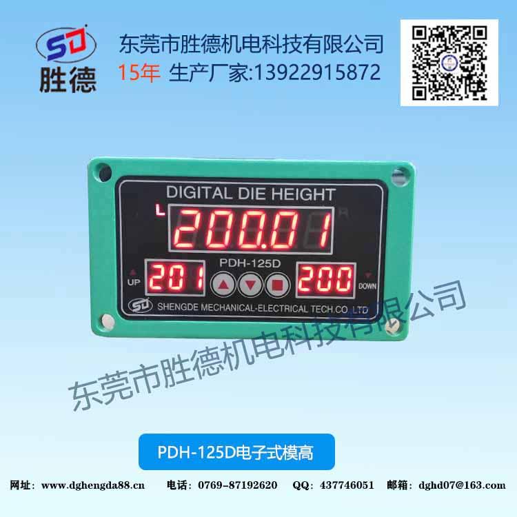 PDH-125D电子式模高