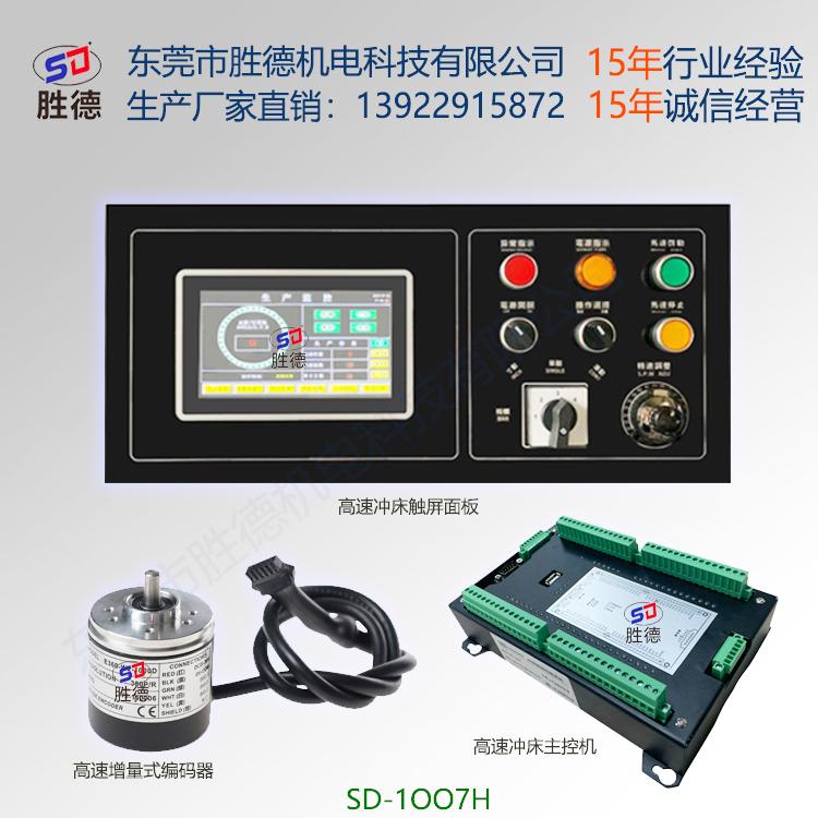 高速冲床触屏面板SD-1007H