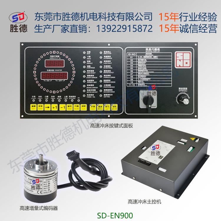 高速冲床控制器SD-EN900