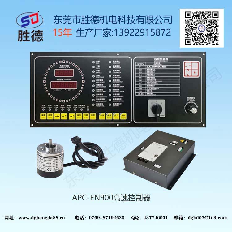 APC-EN900东泰板高速控制器