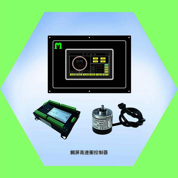 触屏高速冲控制器 SD-1007