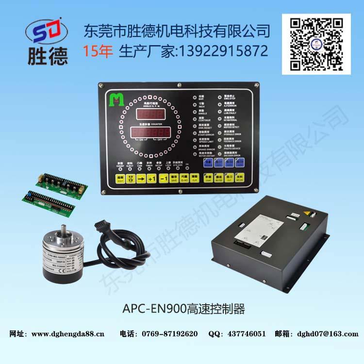 APC-EN900高速冲床控制器