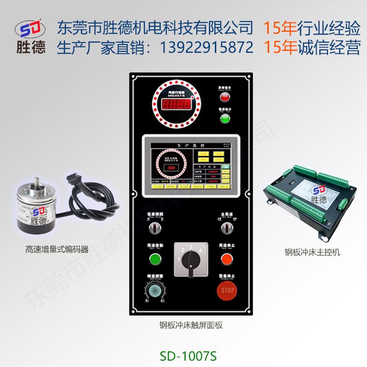 钢板冲床触屏SD-1007S
