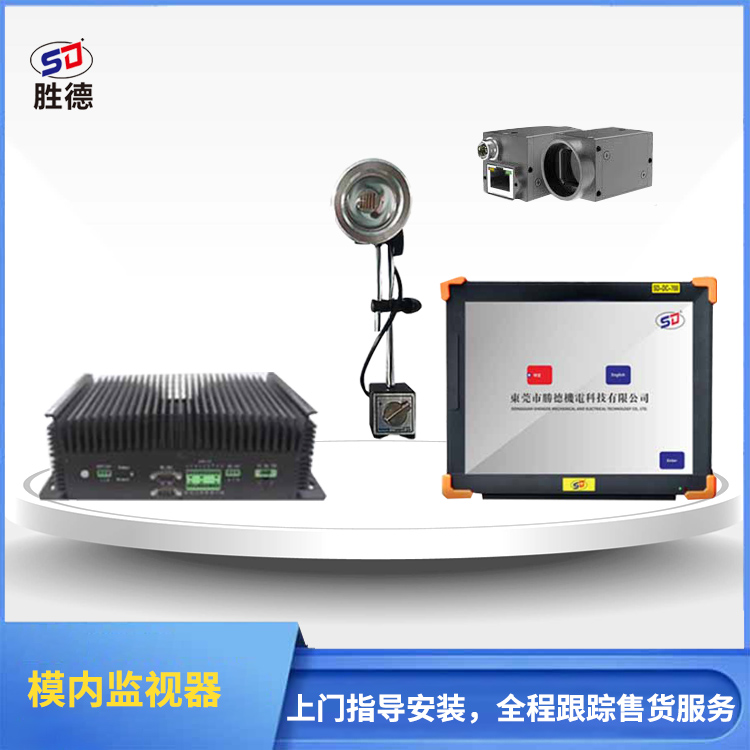 模具監視器SD-DC-800