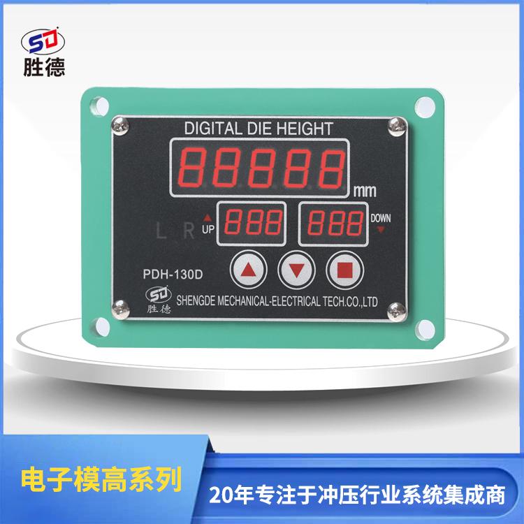 電子式模高顯數器PDH-130D