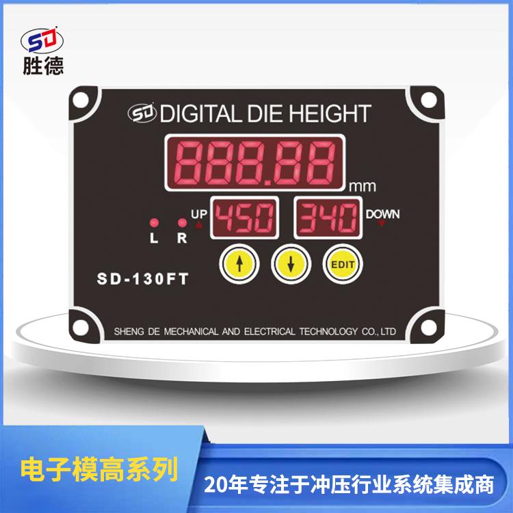 電子分體式模高顯數器SD-130FT