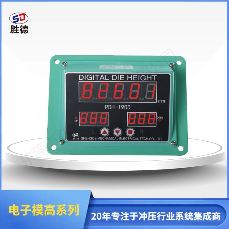 PDH-190D電子式模高