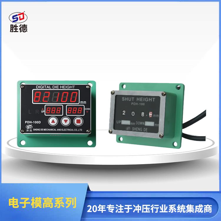 PDH-100D電子式模高