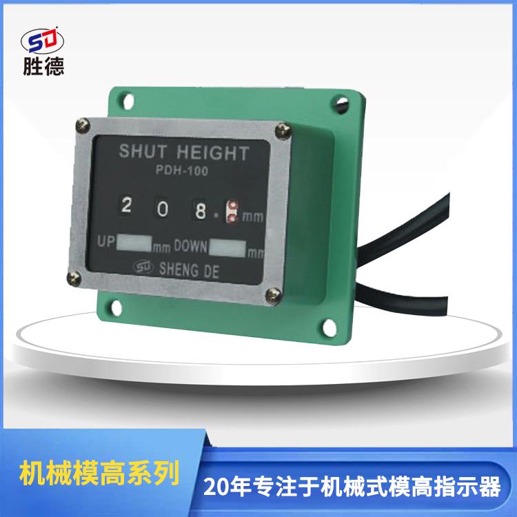 機械式模高指示器PDH-100-S-L/R