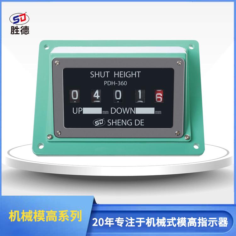 機械式模高指示器PDH-360-S-L/R
