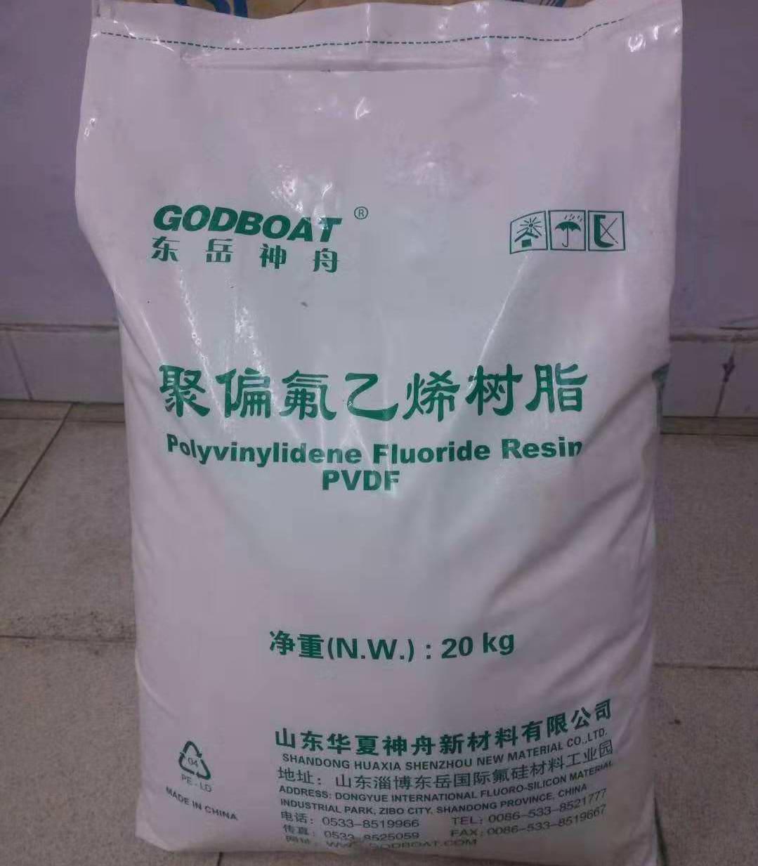 山東華夏神舟鋰電池電極粘接劑用PVDF氟樹脂DS202/DS202B