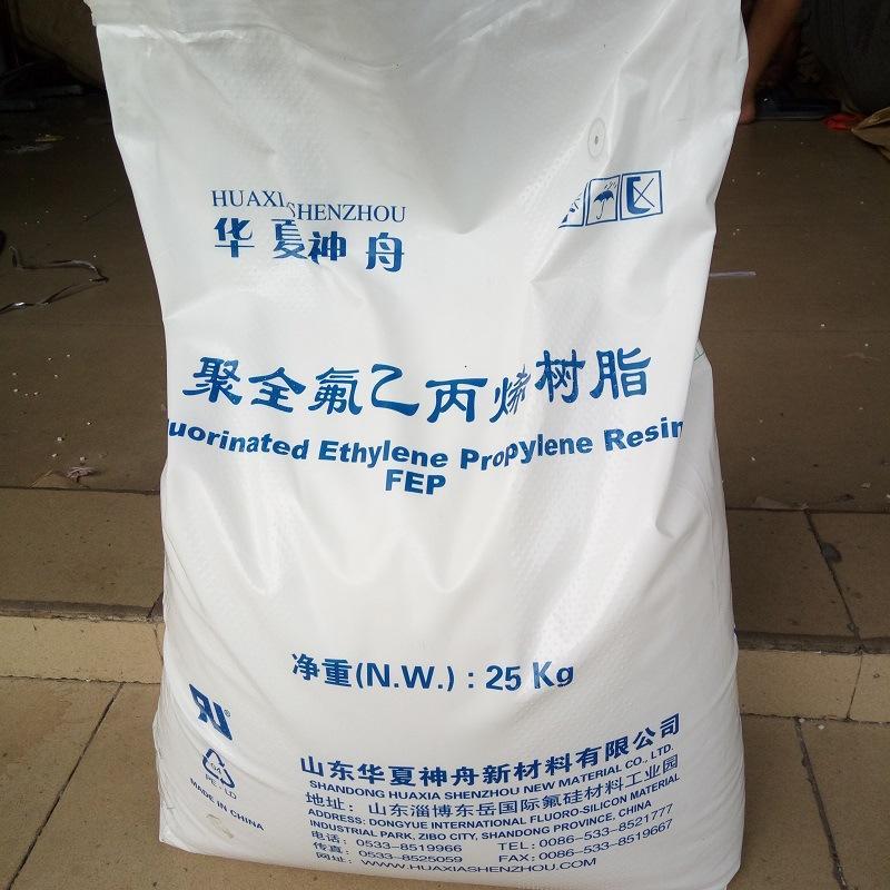 山東華夏神舟聚全氟乙丙烯粉料(DS605/606)
