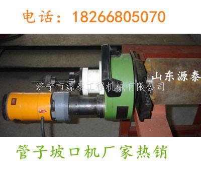 ISY-150管子坡口机钢轨切割机电动便携式管道端部坡口机价格源泰制造