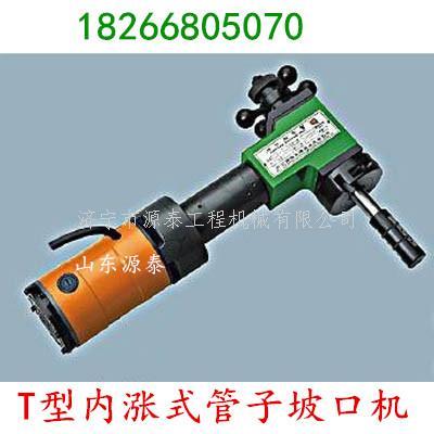 16-28mm内涨式坡口机,电动坡口机,管道坡口机价格