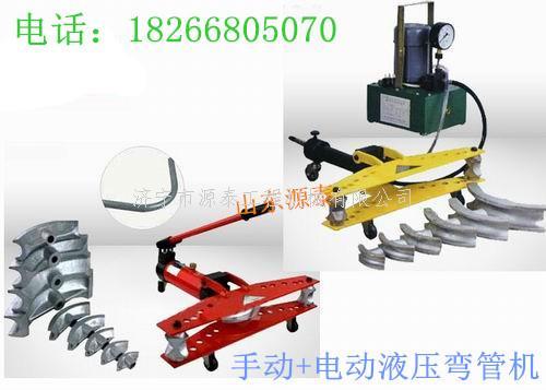 安徽芜湖4寸电动液压弯管机 电动泵弯管机价格