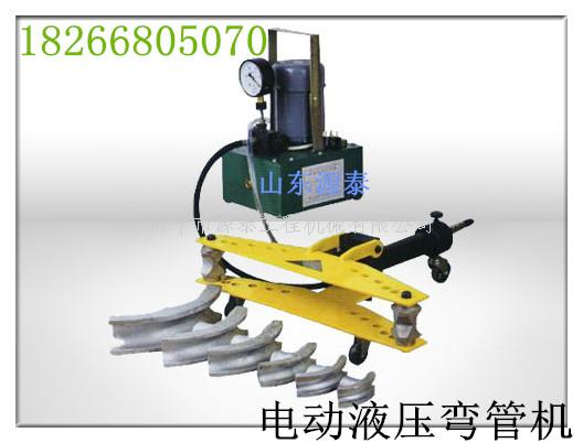 武汉电动液压弯管机 源泰牌圆管折弯器弯管机