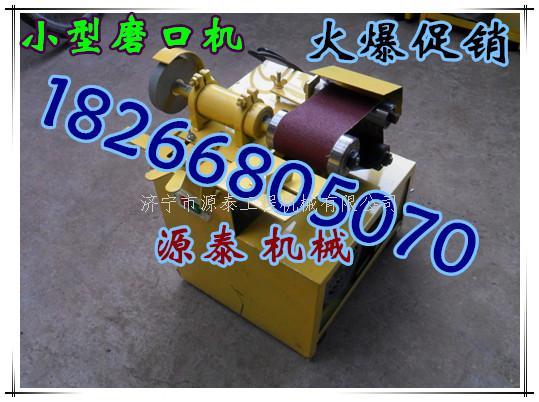 山東淄博不銹鋼管磨口機 圓管材電動磨弧型機 裝修機械 五金工具