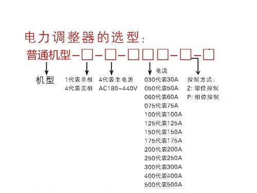 电力调整器选型手册