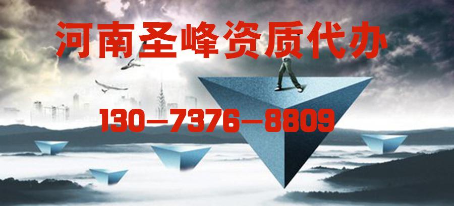 河南企业资质证书代办_专业的资质办理公司-圣峰资质代办