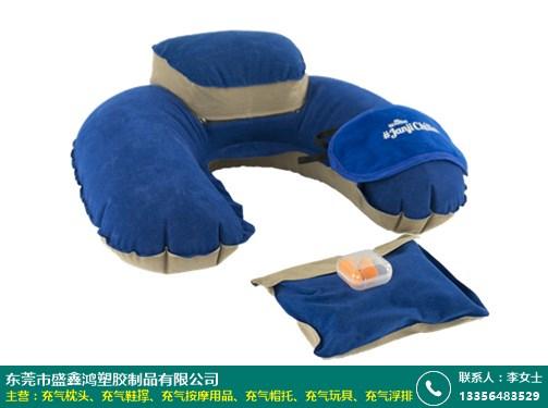 湖州充氣靠枕枕頭定做產品有哪些品牌_盛鑫鴻