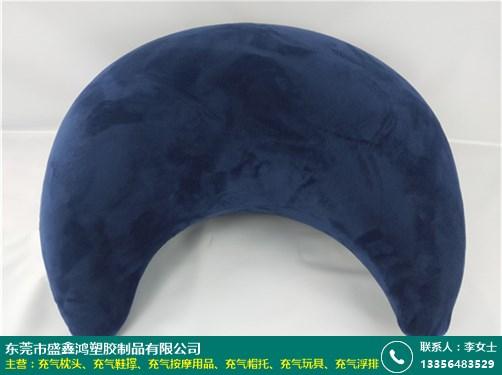 溫州充氣抱枕枕頭采購與管理_盛鑫鴻