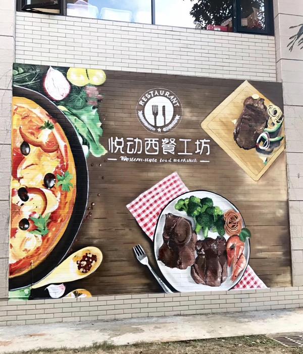 東莞厚街輕工業學校項目—西餐廳涂鴉