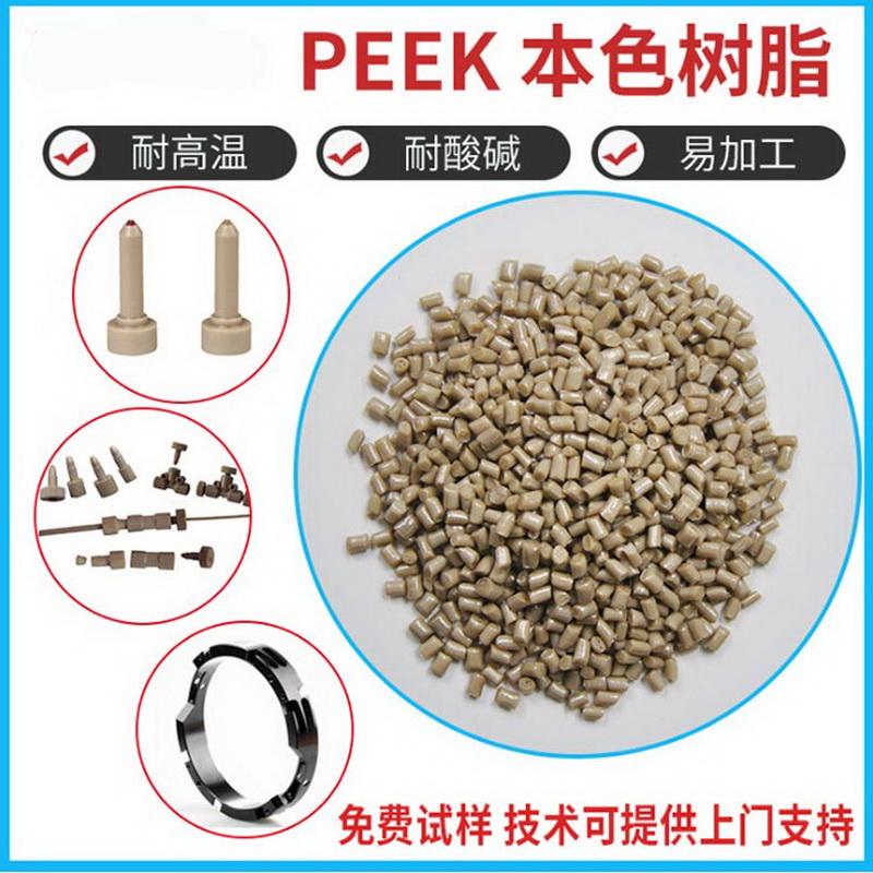 順心塑膠_絕緣_高剛性PEEK材料專業生產廠