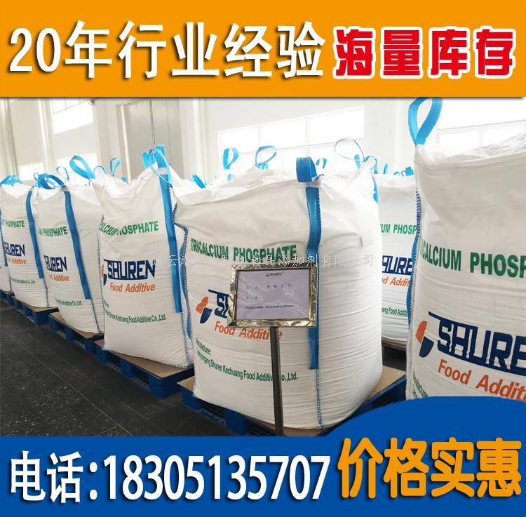 磷酸三鈣食品添加劑,推薦精制磷酸三鈣長期銷售