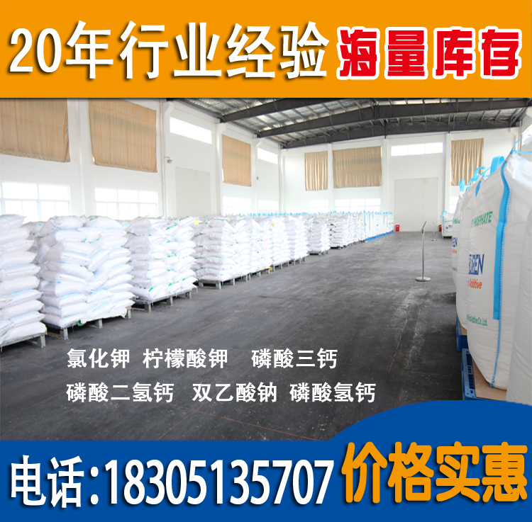 广东大量出口食品级磷酸二氢钙,磷酸二氢钙价格优惠广东大量出口食品级磷酸二氢钙,磷酸二氢钙价格优惠