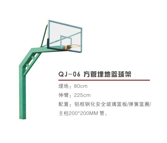 QJ-06方管埋地篮球架