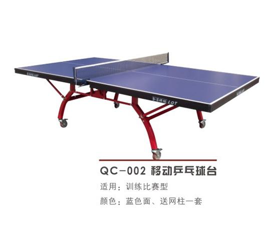 QC-002移動乒乓球臺