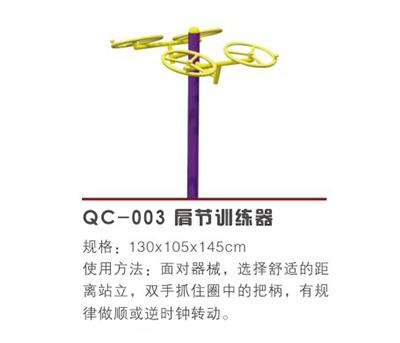 QC-003肩节训练器