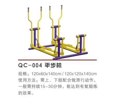QC-004平步机