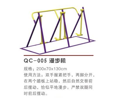 QC-005漫步机