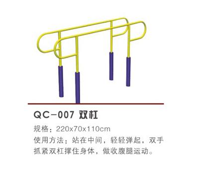 QC-007双杠