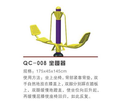 QC-008做蹬器