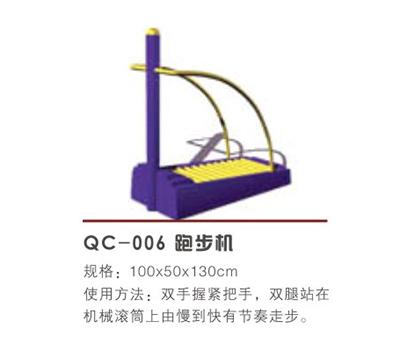 QC-006跑步机